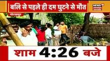 Gorakhpur: बलि देने के लिए मासूम को तांत्रिक ने किया अगवा, दम घुटने से हुई मौत | News18 UP