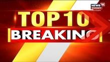 Top 10 Breaking News | Speed News | Top Headlines | Aaj Ki Taza Khabarein | 24 August, 2021