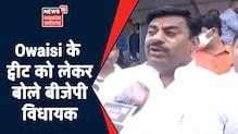 Owaisi के ट्वीट को लेकर बोले BJP विधायक, कहा- किसी भी मसले को धार्मिक रंग ना दें | News18 MP CG