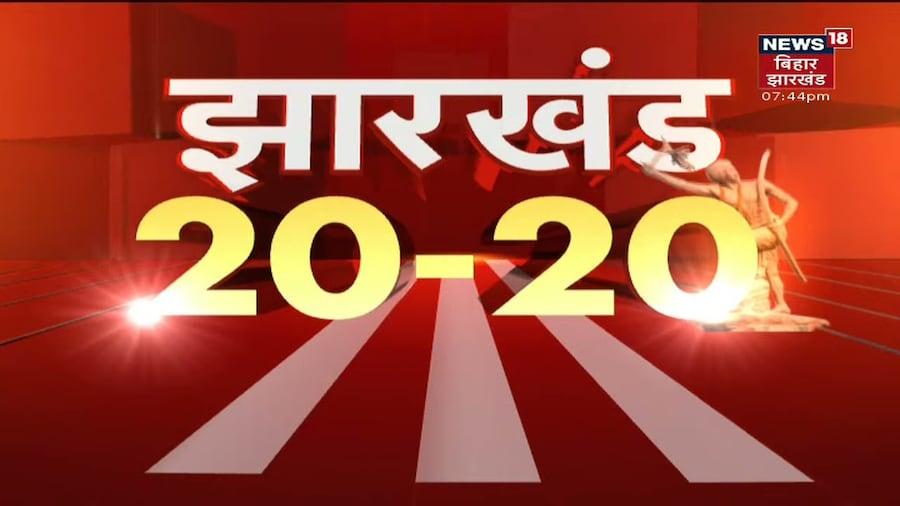 Jharkhand 2020 | Jharkhand की 20 बड़ी ख़बरें फटाफट अंदाज़ में | 24 Aug 2021