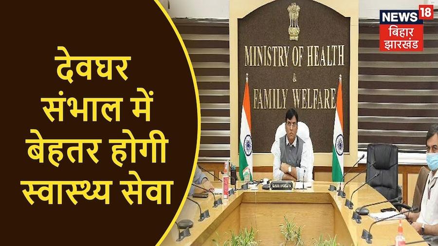 Deoghar को मिला तोहफा, केंद्रीय स्वास्थ्य मंत्री Mansukh Mandaviya ने एम्स का किया उद्घाटन | News18