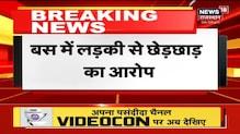 Jaipur में एक्शन में निर्भया स्क्वॉड, छेड़छाड़ के आरोप में एक शख्स को किया गिरफ्तार