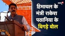Himachal के मंत्री Rakesh Pathania के बिगड़े बोल, 'रामस्वरूप क्या कांग्रेसियों के बाप लगते हैं'