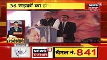 30 Minute Mein Rajasthan | Top Headlines | Aaj ki Taaja Khabar | 24 August 2021 | News18 Rajasthan