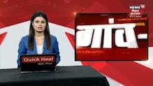 Gopalganj में एक और घोटाला, बिना काम कराए लाखों का किया गबन   News18 Bihar