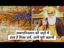 Afghanistan की धरती से सिख धर्म का है अटूट रिश्ता, गुरु नानक भी गए थे Kabul | Taliban Afghanistan