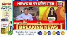 Punjab Congress में कलह पर News18 ने Harish Rawat से की बातचीत, जानिए क्या कहा