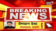 Breaking News | Barmer: भुरटिया गाँव के पास मिग क्रैश, पायलट बताया जा रहा सुरक्षित | News18Rajasthan
