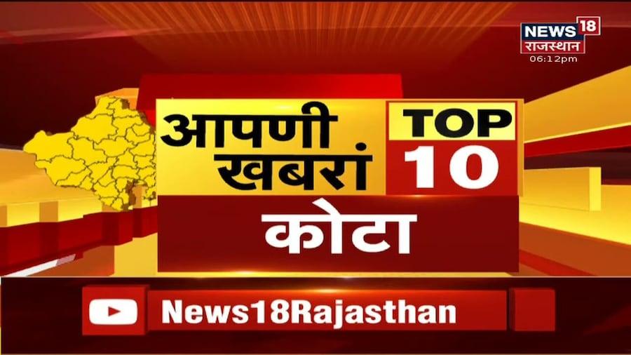 Aapni Khabran   Top 10 News Headlines Of The Day   खबरें फटाफट अंदाज़ में   25 August 2021