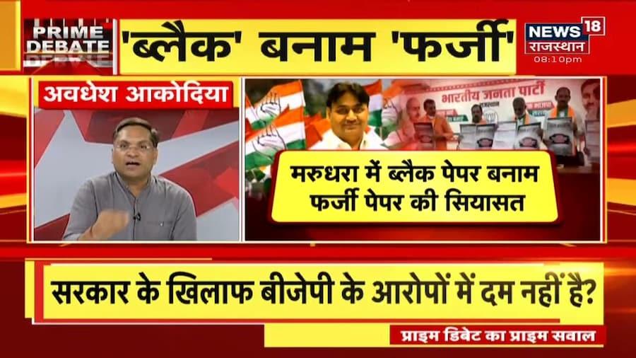 Prime Debate | Rajasthan में 'Black Paper' बनाम फर्जी पेपर की सियासत हुई तेज | News18 Rajasthan