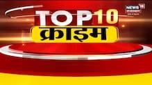 Top 10 Crime News | Speed News | Top Headlines | Aaj Ki Taja Khabar | 25 August 2021
