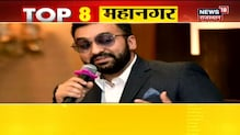 Top 10 Mahanagar | Speed News | Top Headlines | Aaj Ki Taza Khabarein | 25 August, 2021