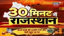 30 Minute Mein Rajasthan   Top Headlines   Aaj ki Taaja Khabar   26 August 2021   News18 Rajasthan