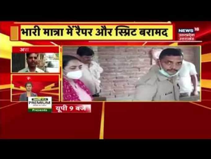 UP के Kushinagar में मदरसा से स्प्रिट और शराब पैकिंग का सामान बरामद, दो गिरफ्तार