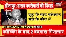 10 Ka Dum | जमीन विवाद में महिला और पुरुषों में जमकर मारपीट, वीडियो वायरल | News18 UP Uttarakhand