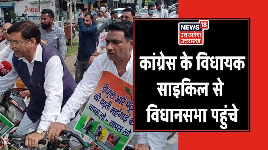 Apna Uttarakhand   मानसून सत्र का चौथा दिन, महंगाई को लेकर साइकिल से विस पहुंचे Congress के विधायक