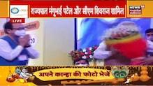 MP में नयी राष्ट्रीय शिक्षा नीति का शुभारंभ, राज्यपाल मंगुभई पटेल और CM Shivraj होंगे शामिल