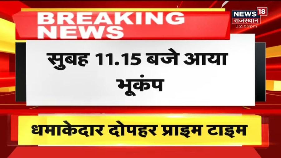 Badmer में आया भूकंप, भूकंप के दौरान घरों से बाहर निकाल आए लोग | News18 Rajasthan