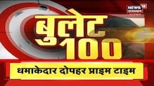 Rajasthan Superfast 100   Top News Headlines   Aaj Ki Taaja Khabrein   Hindi News   26 August 2021