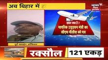 Bihar में Airport विस्तार के लिए Jyotiraditya Scindia ने CM Nitish को पत्र लिखा! Bahas Bihar Ki