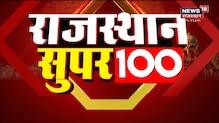 Rajasthan Superfast 100 | Top News Headlines | Aaj Ki Taaja Khabrein | Hindi News | 26 August 2021