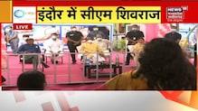 MP News | महावैक्सीनेशन अभियान के तहत इंदौर पहुंचे CM Shivraj, बोले- टीका ही है संजीवनी