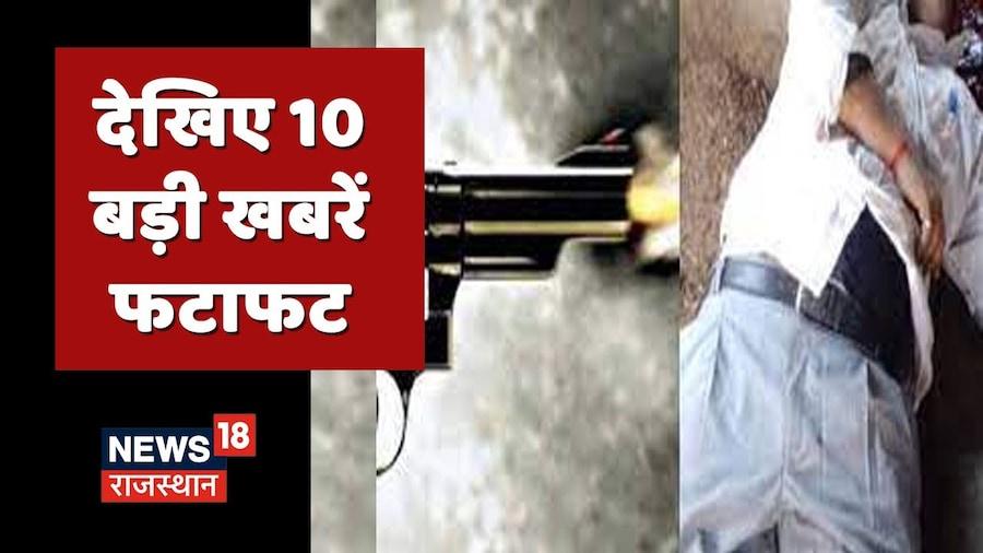 Top 10 Crime News   Speed News   Top Headlines   Aaj Ki Taja Khabar   26 August 2021