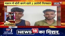 30 Minute Mein Rajasthan | Top Headlines | Aaj ki Taaja Khabar | 26 August 2021 | News18 Rajasthan