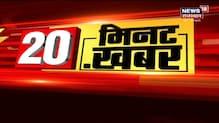 20 Minutes 20 Khabar | 20 मिनट में 20 अहम खबरें | Speed News | Top Headlines | 27 August 2021