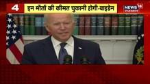 Top 10 Breaking News | Speed News | Top Headlines | Aaj Ki Taza Khabarein | 27 August, 2021