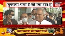 Chhattisgarh के CM Bhupesh दिल्ली के लिए रवाना, मीडिया से कहा- 'बुलाया गया है तो जा रहा हूँ'
