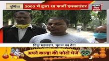 Bhojpur में भाकपा माले नेता की हत्या, हत्या से गुस्साए लोगों ने सड़क पर किया बवाल | News18 Bihar