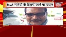 Chhattisgarh Political Crisis: Amit Jogi ने दिया Congress के विलय पर बयान   News18 MP