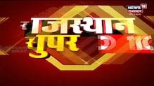 Rajasthan Super100   Aaj Ki Taja Khabar   Top Headlines   Nonstop News   News18 Rajasthan