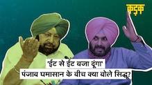 'बजा दूंगा ईंट से ईंट' Punjab Congress को Navjot Singh Sidhu की धमकी,BJP ने कहा-दूध के धुले नहीं हैं