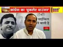 Congress के चुनावी Booklet से बनेगी बात? 2022 में किसकी बनेगी सरकार? | News18 UP Uttarakhand