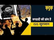 Kabul Airport Blast: ISIS खुरासान पर अमेरिका गिरा चुका है 10 हज़ार किलो का बम