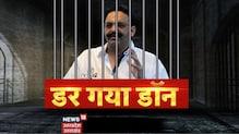 Mafia Mukhtar Ansari ने अपनी जान को खतरा बताया, आखिर क्यों डर रहा UP का Don? | News18 UP Uttarakhand