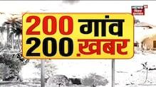 Bihar & Jharkhand News: तमाम ख़बरें फटाफट अंदाज़ में | Top Headlines | 200 Gaon 200 Khabar