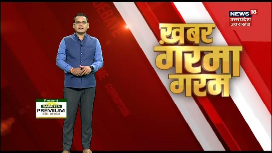 Akhilesh Yadav का सरकार पर निशाना, बोले-  नाम बदलना मुख्यमंत्री का नया फैशन है । News18 UP