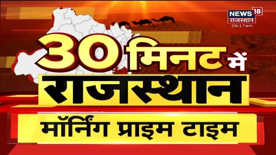 30 Minute Mein Rajasthan   Top Headlines   Aaj ki Taaja Khabar   28 August 2021   News18 Rajasthan