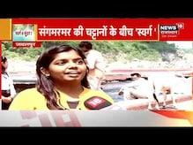 Rewa मध्यप्रदेश में खूबसूरत WaterFall का अद्भुत नजारा, देखिए Video | News18 Rajasthan
