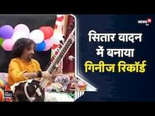 OMG | सितार वादन में बनाया Guinness Record, लगातार 32 घंटे 34 मिनट तक Sitar बजाया | Viral Video