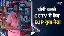 Himachal | चोरी करते हुए CCTV में कैद हुआ BJP का युवा नेता | Hamirpur | Viral Video