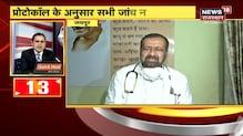 5 Minutes 25 Khabrein | Aaj Ki Taja Khabar | Top Headlines | 28 August 2021 | News18 Rajasthan