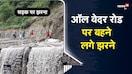 Uttarakhand | बारिश के चलते बीच से टूट गई सड़क, All Weather Road पर बहने लगे झरने | Viral Video