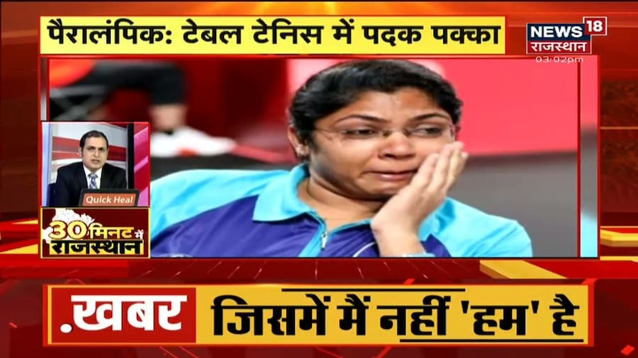 30 Minute Mein Rajasthan | Top Headlines | Aaj ki Taaja Khabar | 28 August 2021 | News18 Rajasthan