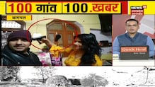 100 Gaon 100 Khabar | तमाम ख़बरें फटाफट अंदाज़ में | Top Headlines | UP, Uttarakhand News