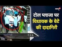 Himachal   Toll Plaza पर Rajasthan के MLA के बेटे की दादागिरी   Solan   Viral Video