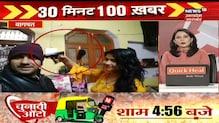 Speed News | UP Uttarakhand Express | Hindi News | Aaj Ki Taza Khabarein | 28 August 2021